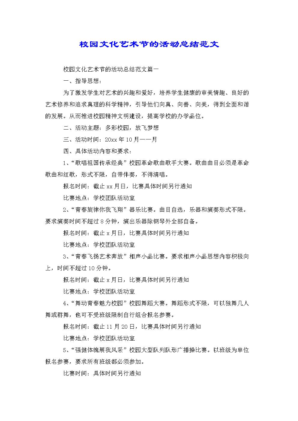 校园文化艺术节的活动总结范文.doc