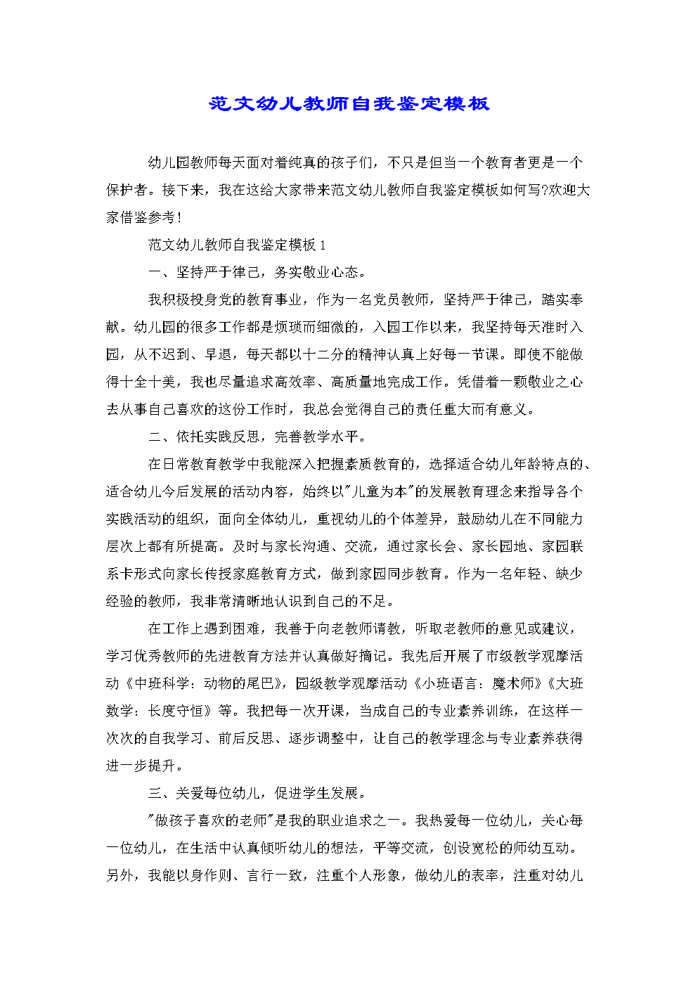 范文幼儿教师自我鉴定模板.doc
