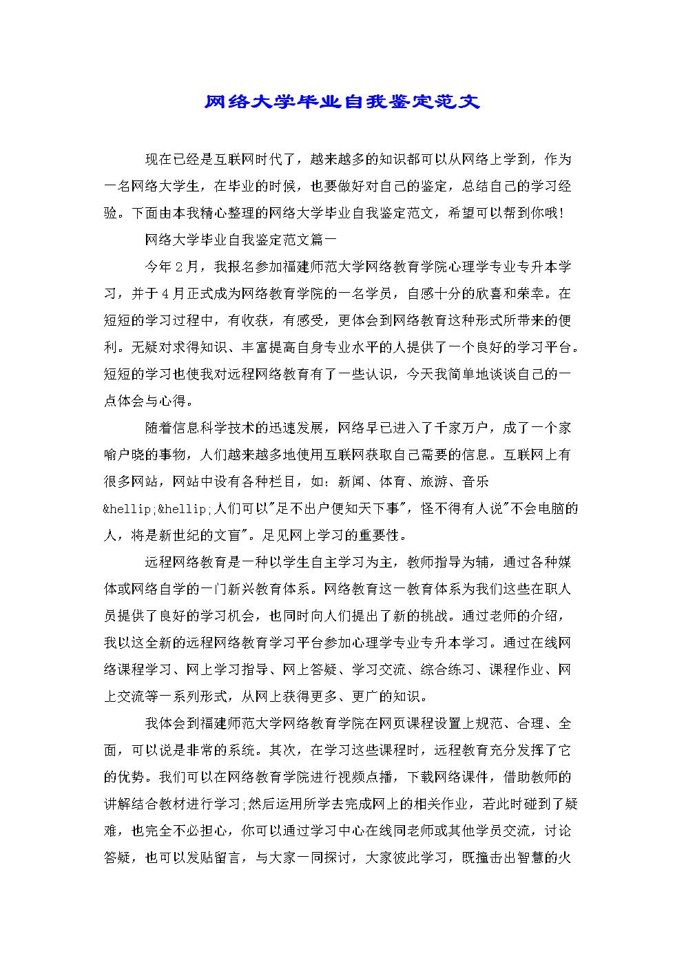 网络大学毕业自我鉴定范文.doc
