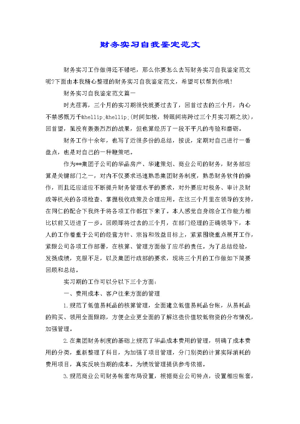 财务实习自我鉴定范文.doc