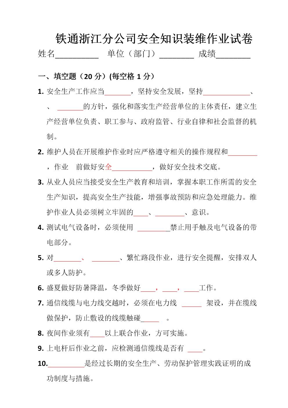 维护业务部-安全知识试卷.docx