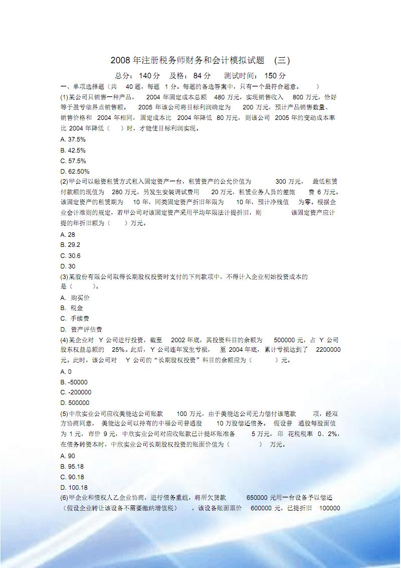 2008学年注册税务师财务与会计模拟试题(三)中大网校.pdf