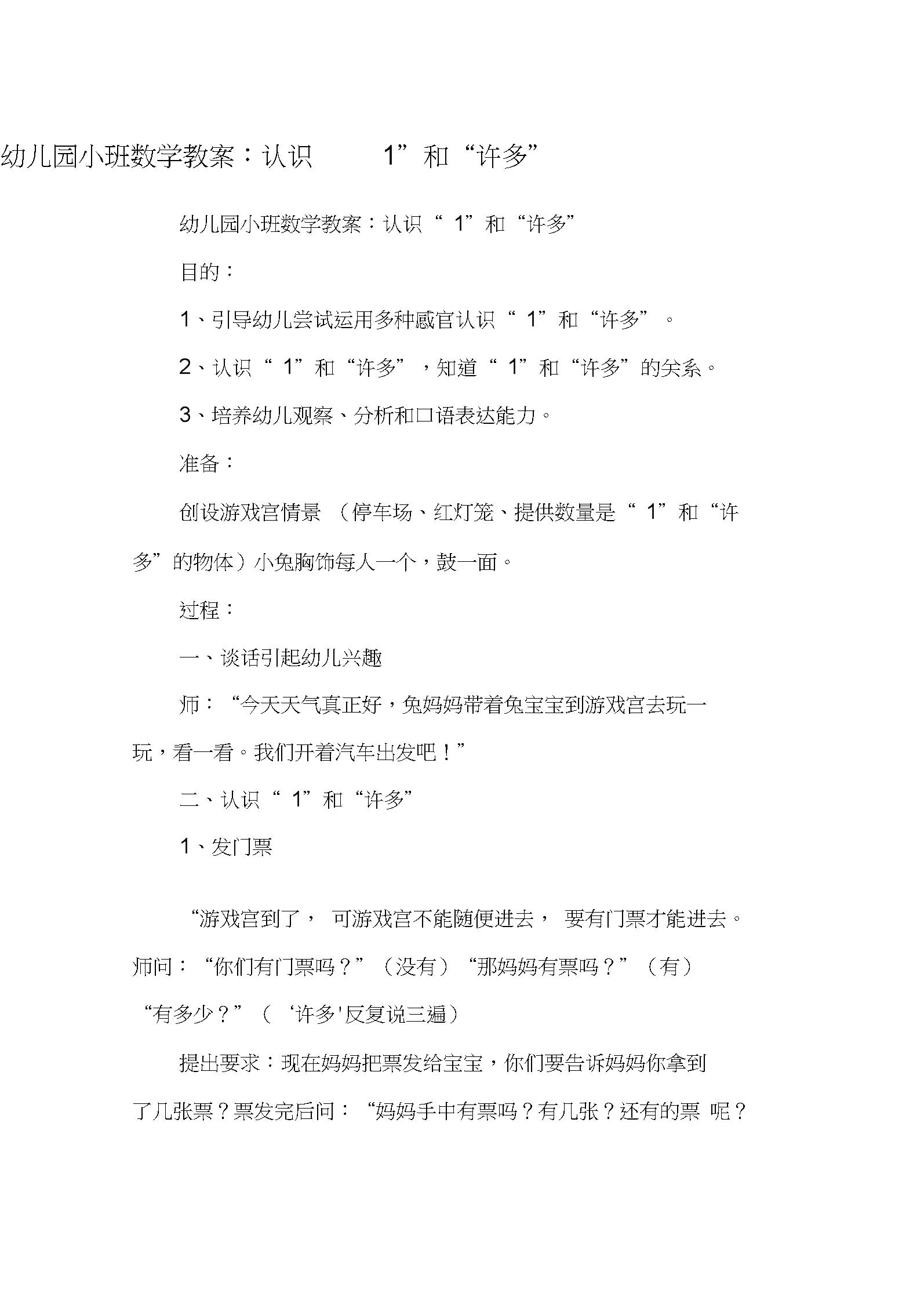 """幼儿园小班数学教案:认识""""1""""和""""许多"""".docx"""