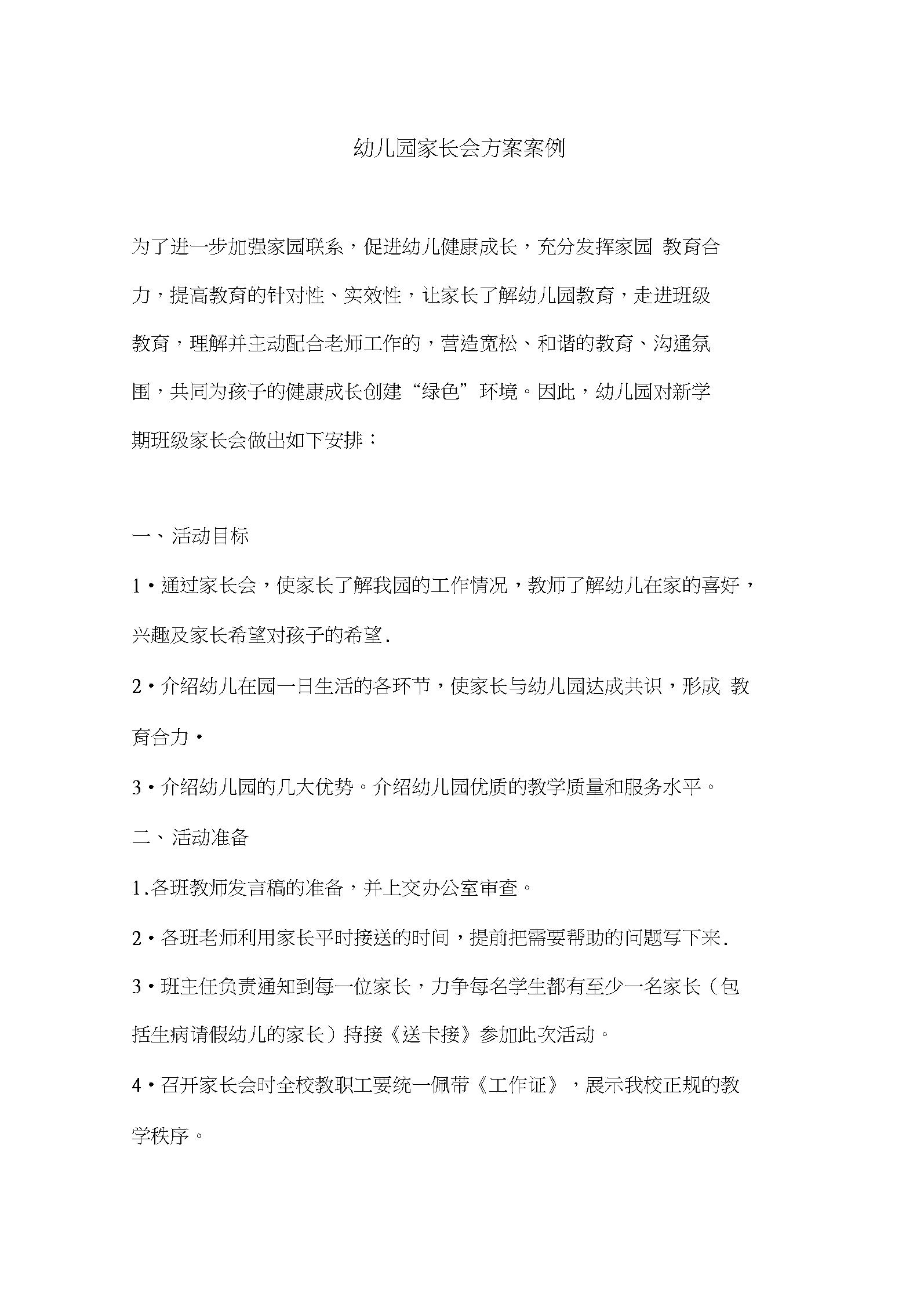 幼儿园家长会方案案例.doc.docx