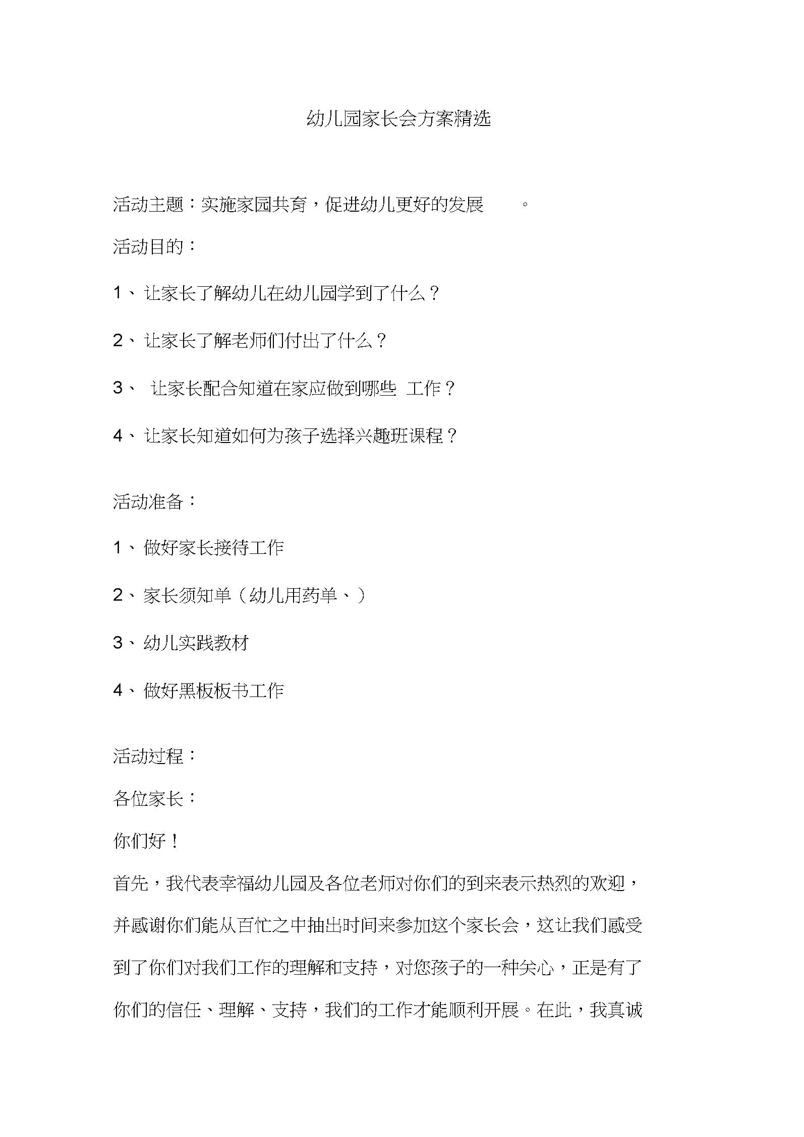 幼儿园家长会方案精选.doc.docx