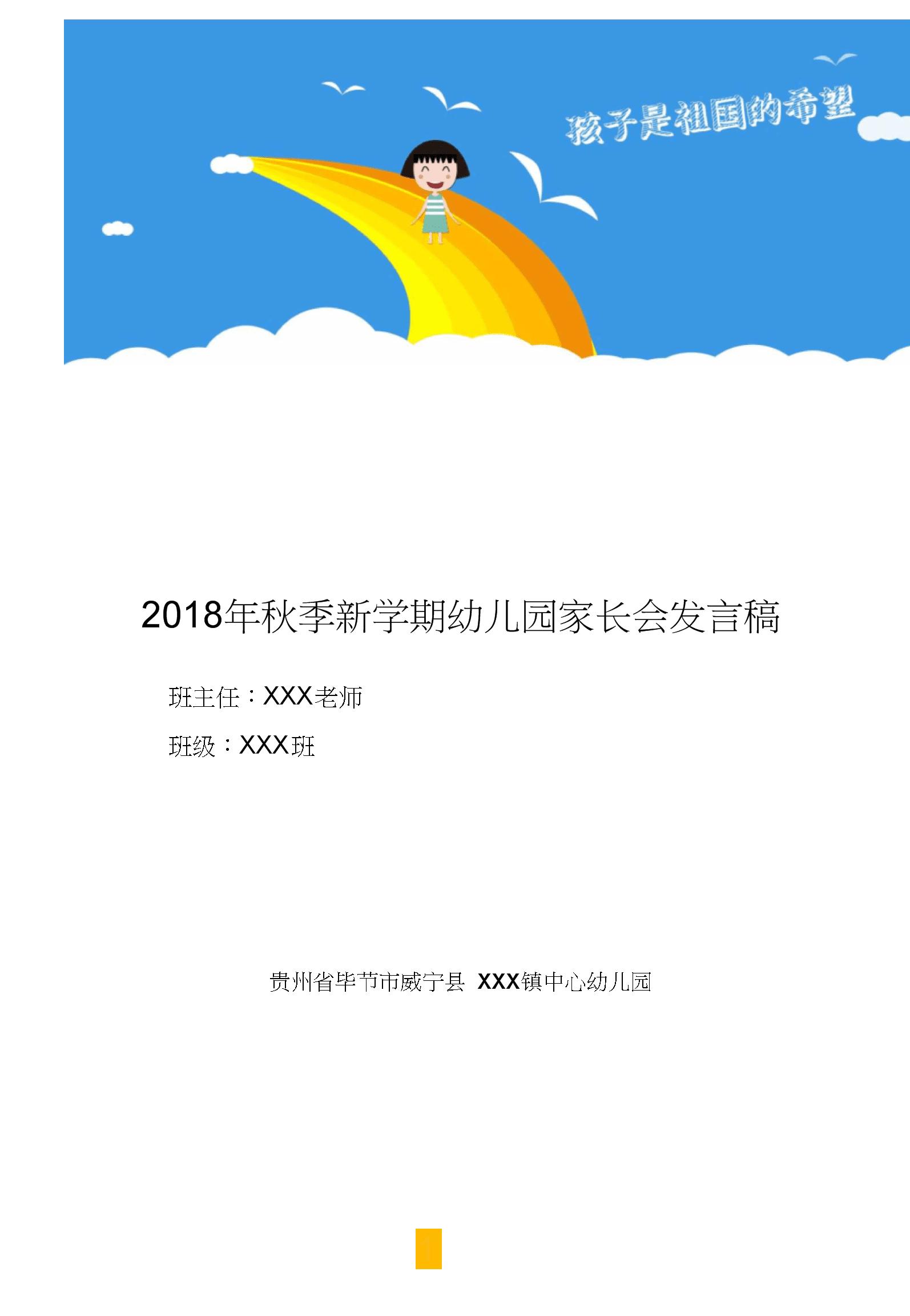 幼儿园家长会开会发言稿(精品).docx