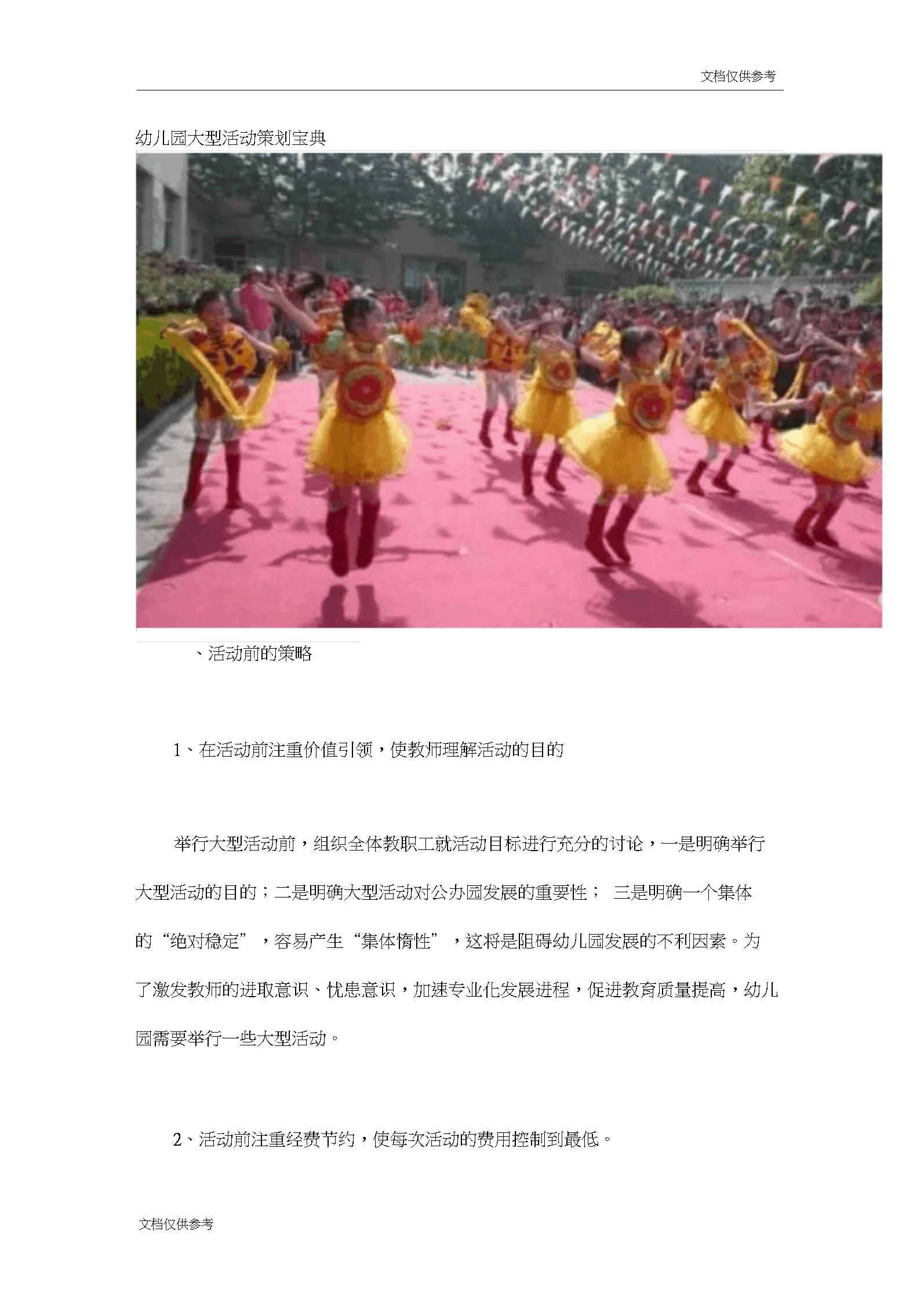 幼儿园大型活动策划宝典.docx