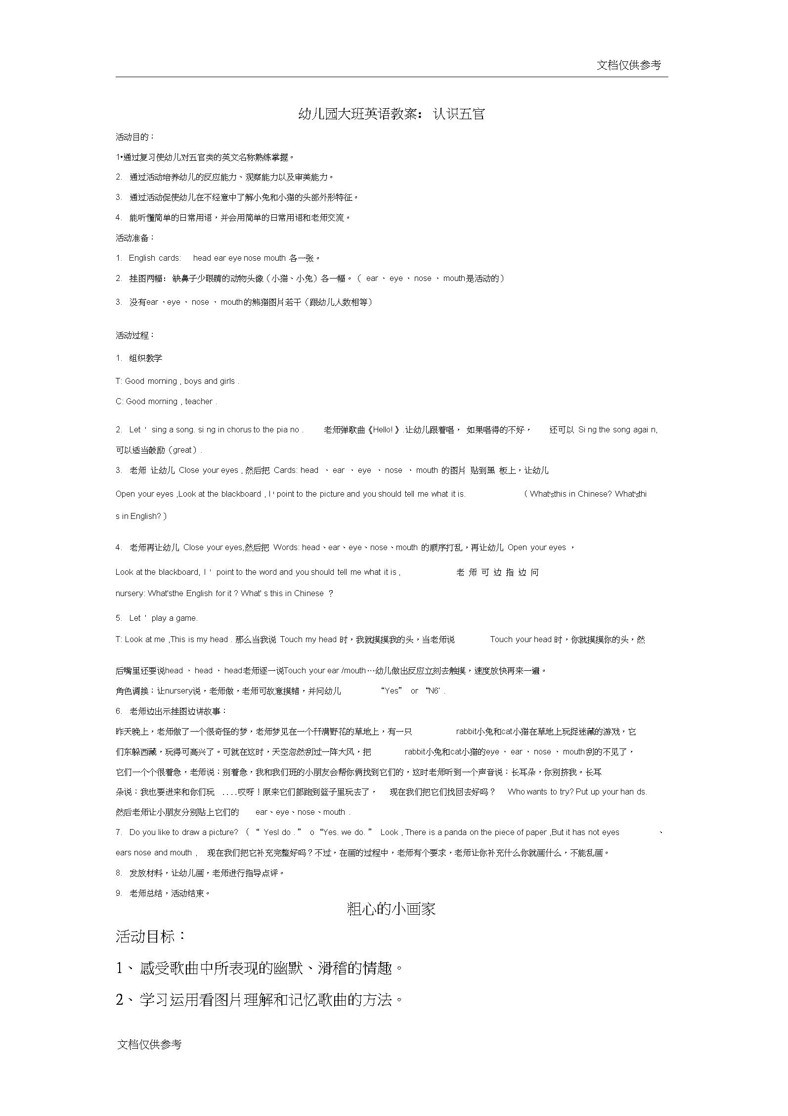 幼儿园大班英语教案认识五官.docx