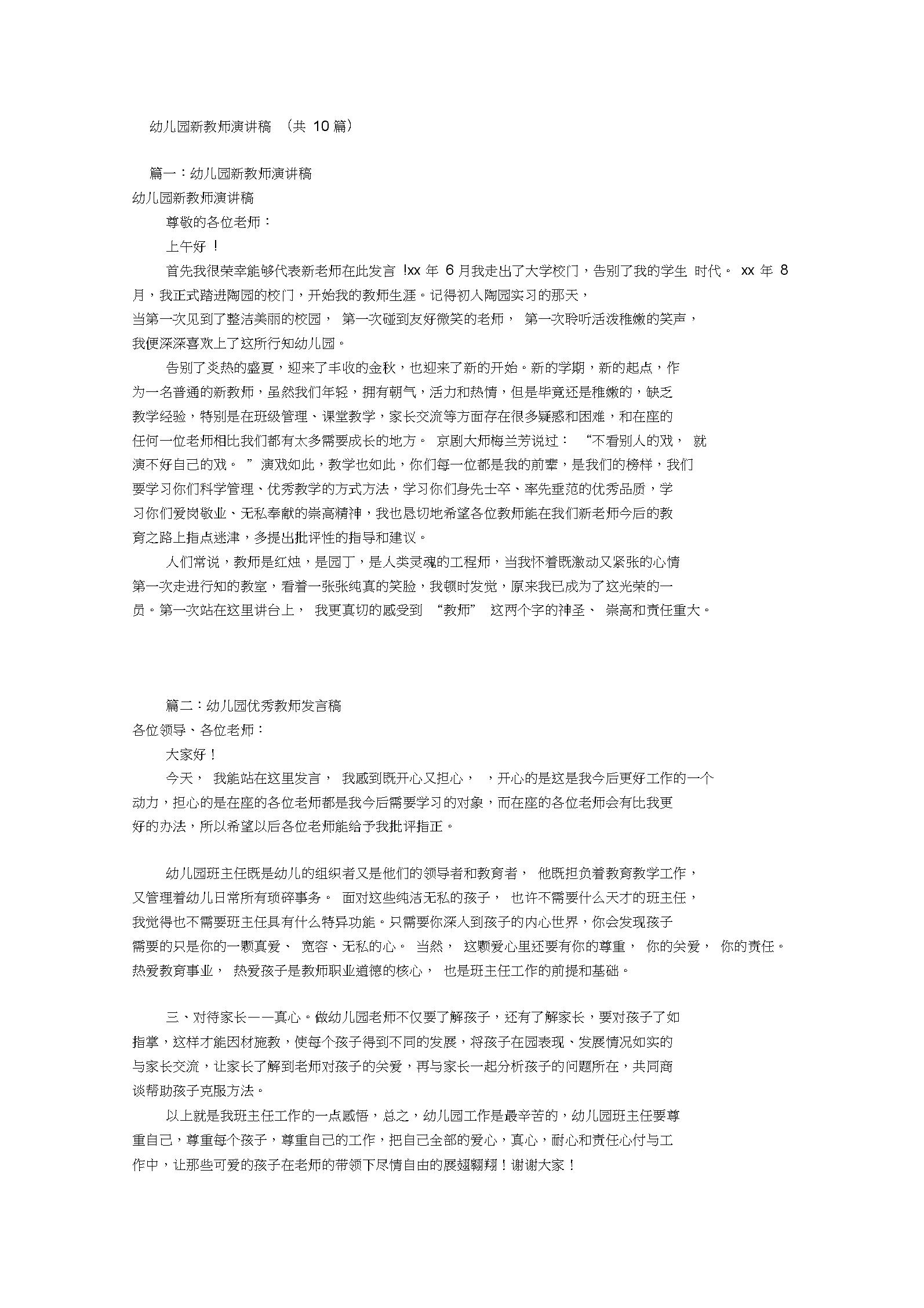 幼儿园新教师演讲稿(共10篇).docx