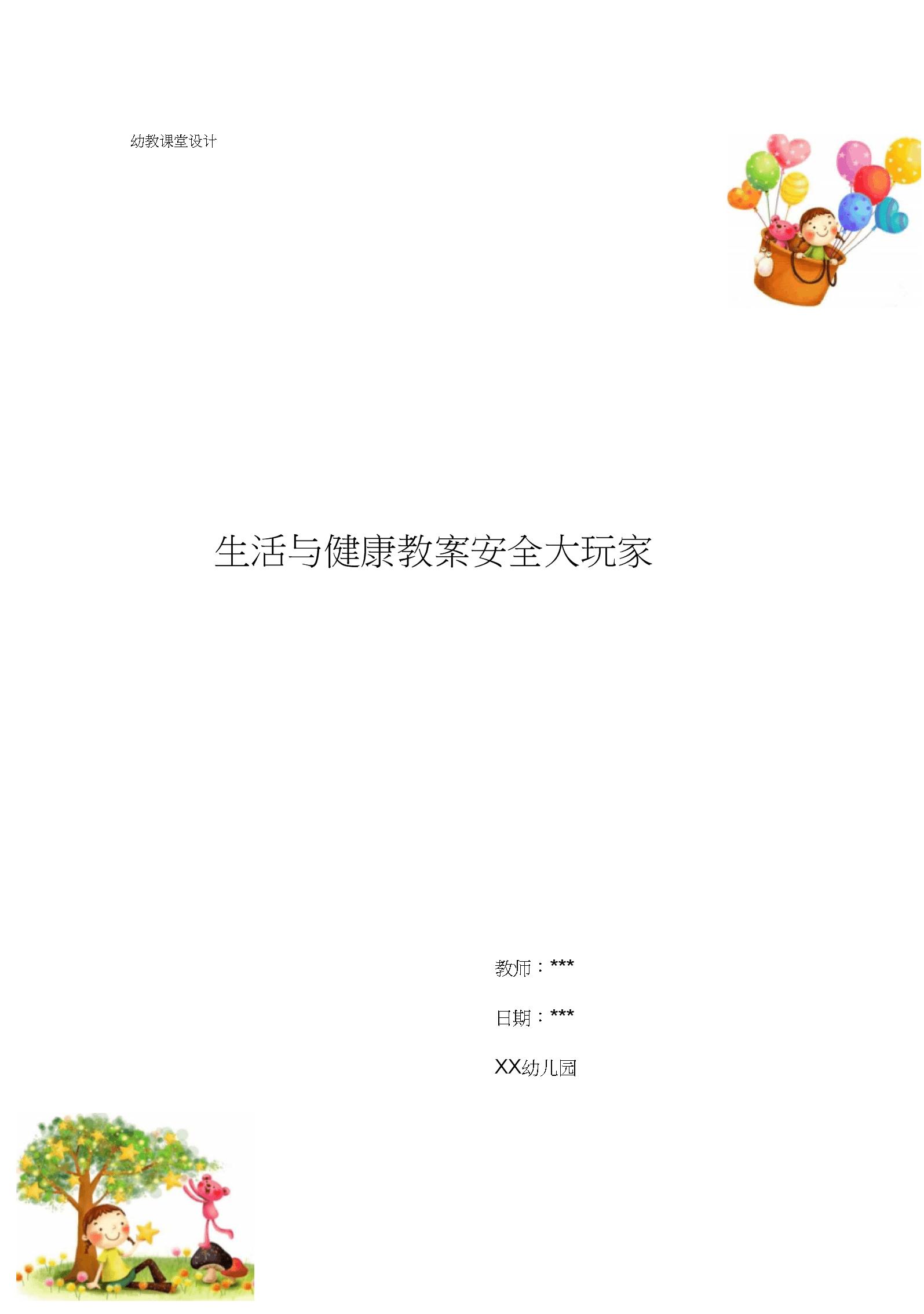 幼儿园生活与健康教案安全大玩家.docx