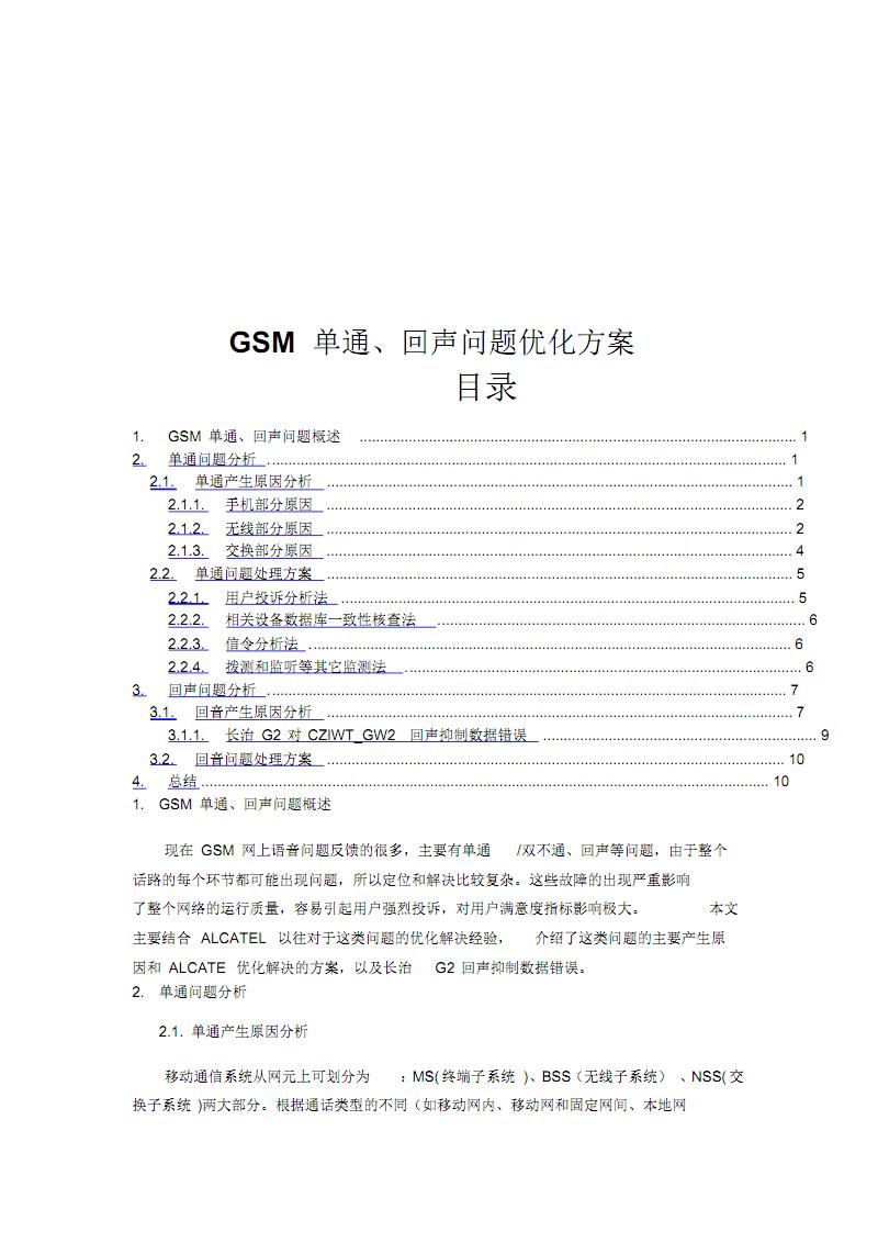 GSM单通、回声问题优化方案.pdf