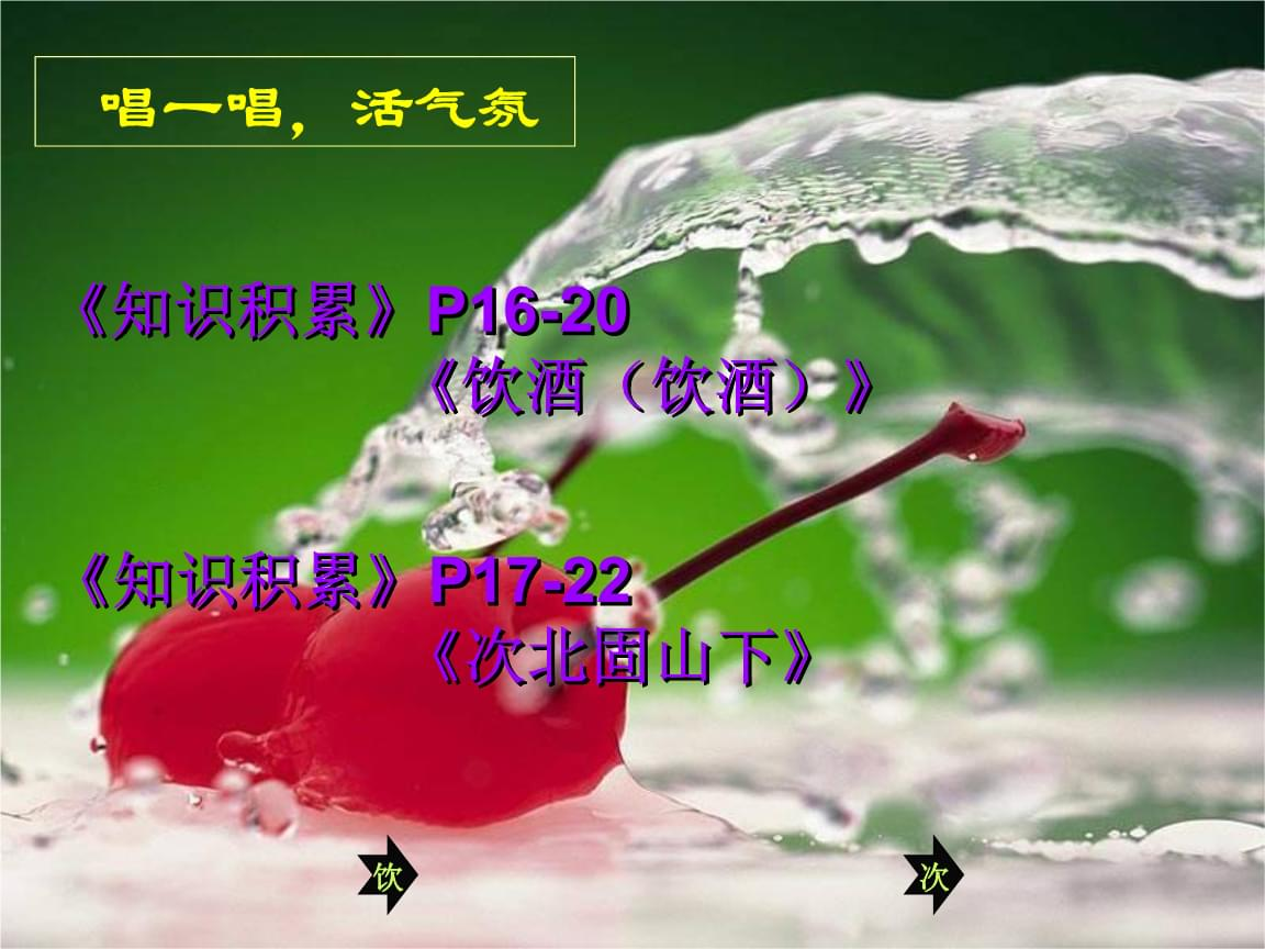 2020年四川单招语文(中职类)真题解析.pptx