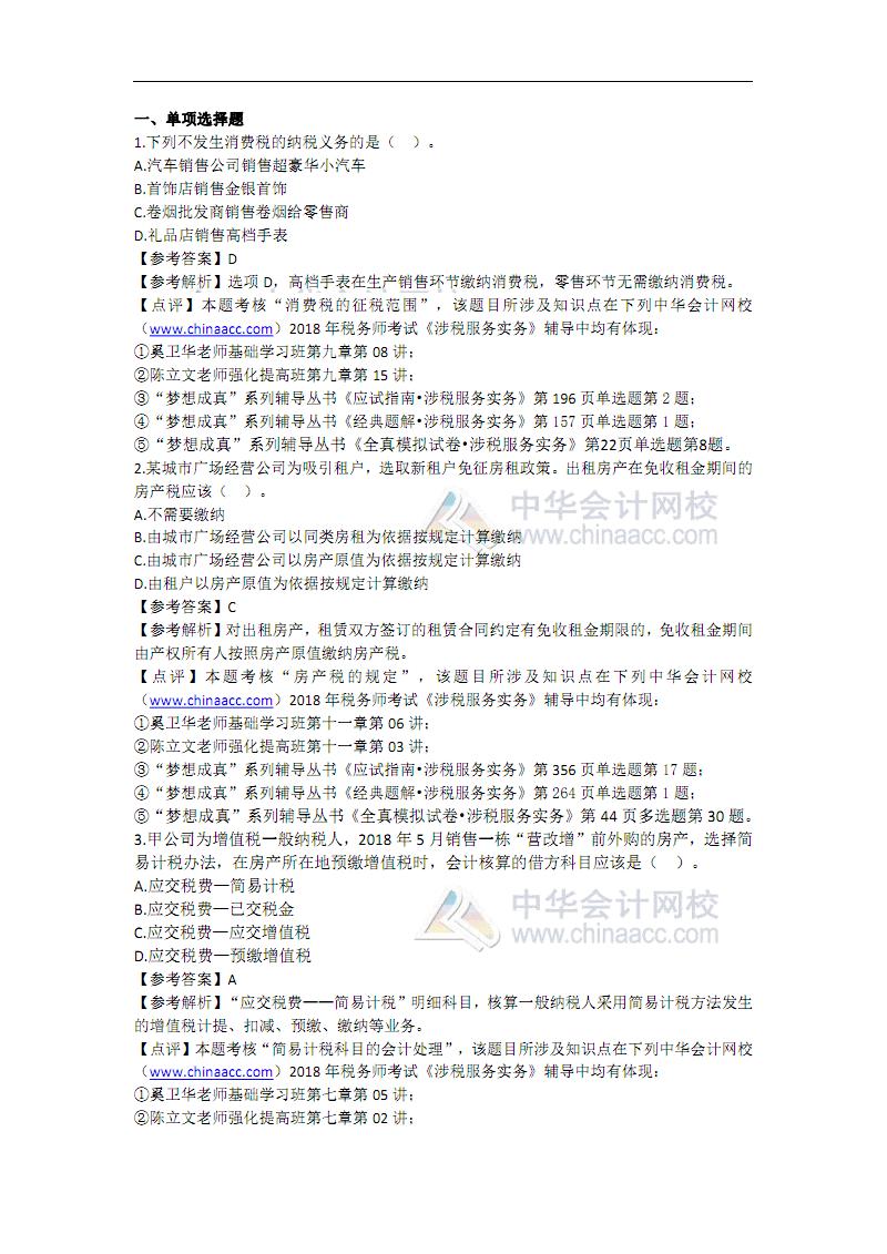 2018年税务师涉税服务实务真题.pdf