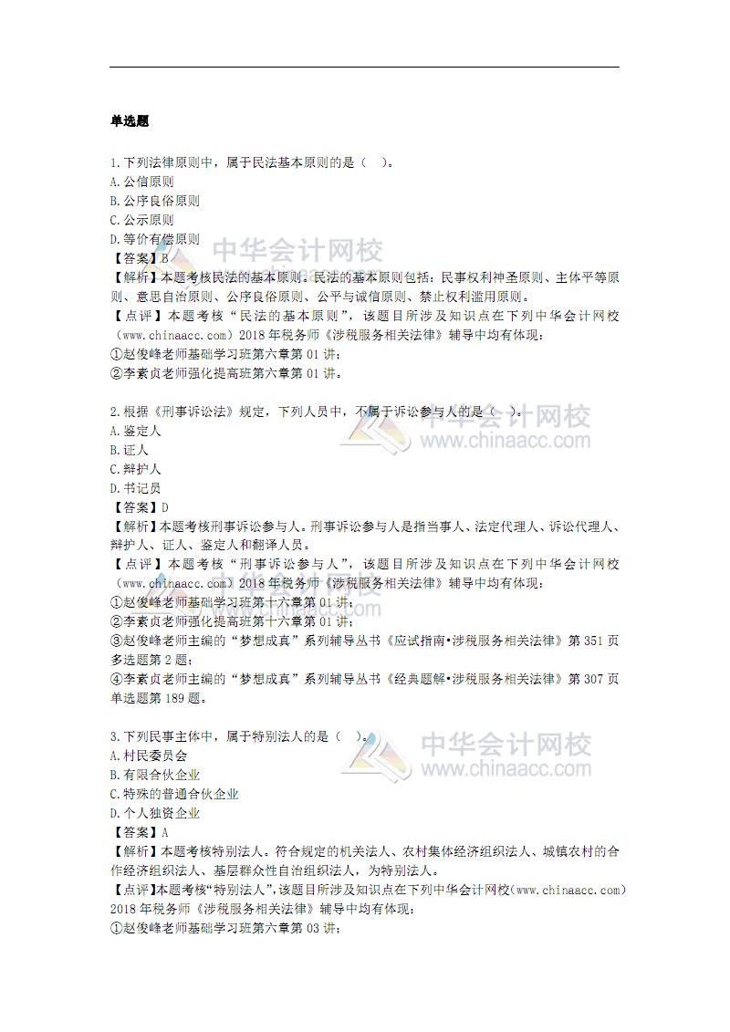 2018年税务师涉税服务相关法律真题.pdf