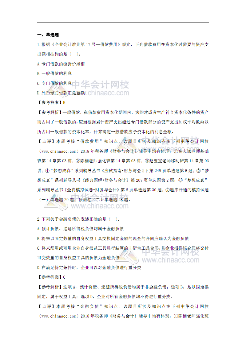 2018年税务师财务与会计真题.pdf