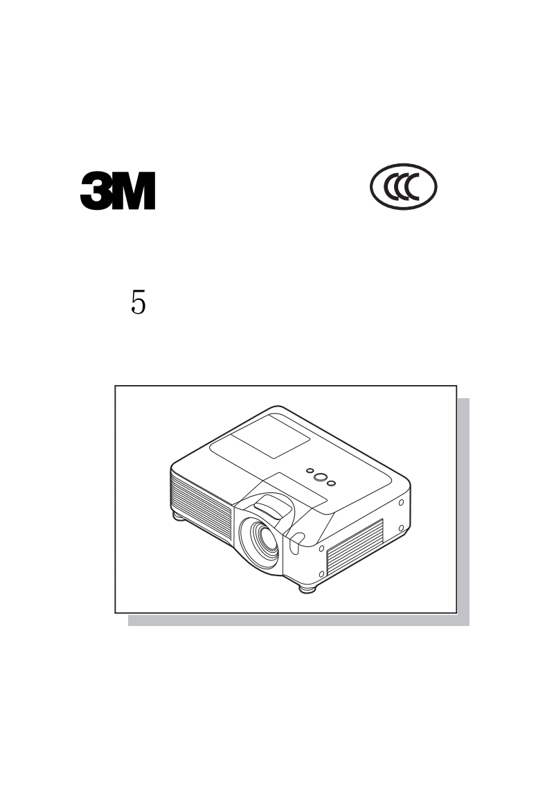 投影机-3M-PL95X说明书.pdf