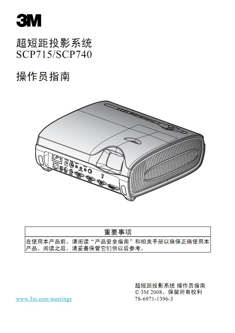 投影机-3M-SCP715说明书.pdf