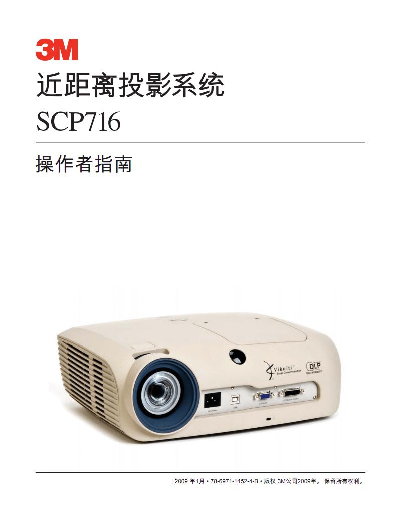 投影机-3M-SCP716说明书.pdf