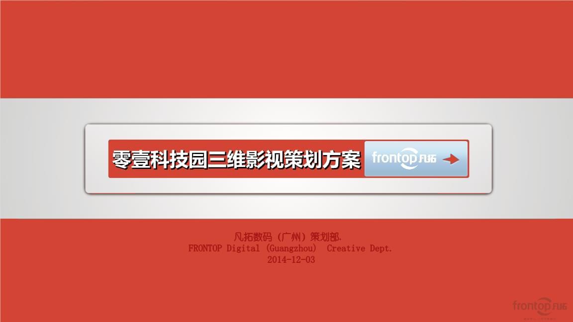 """【综合体】产业-""""开启视界观""""-光线--广东佛山-零壹科技园.ppt"""