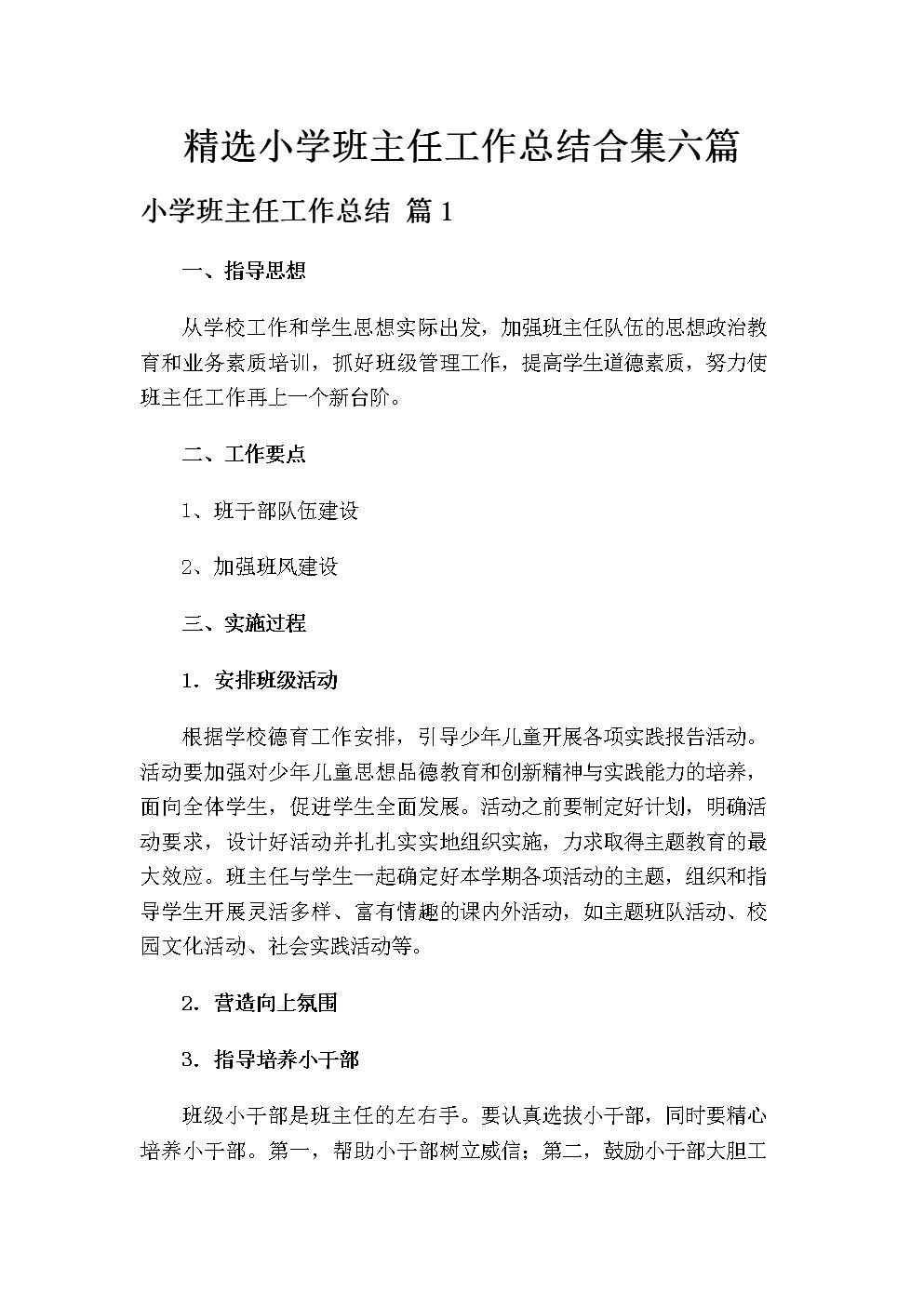 精选小学班主任工作总结合集六篇.docx