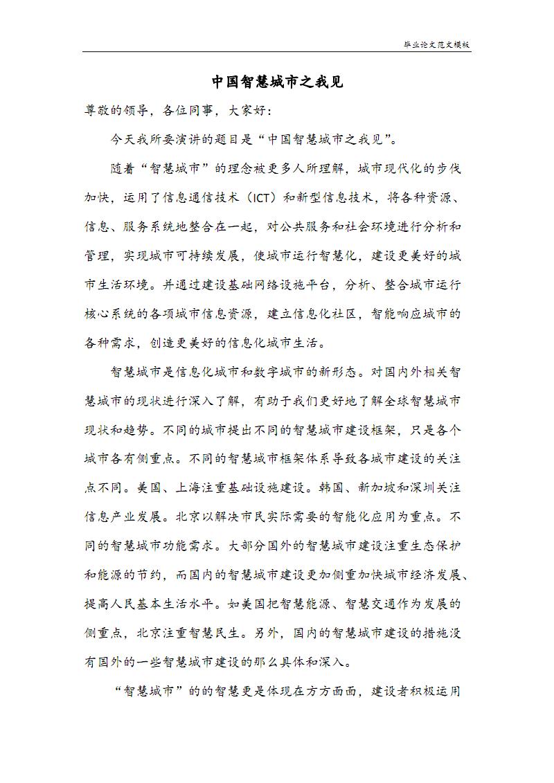 中国智慧城市之我见.pdf