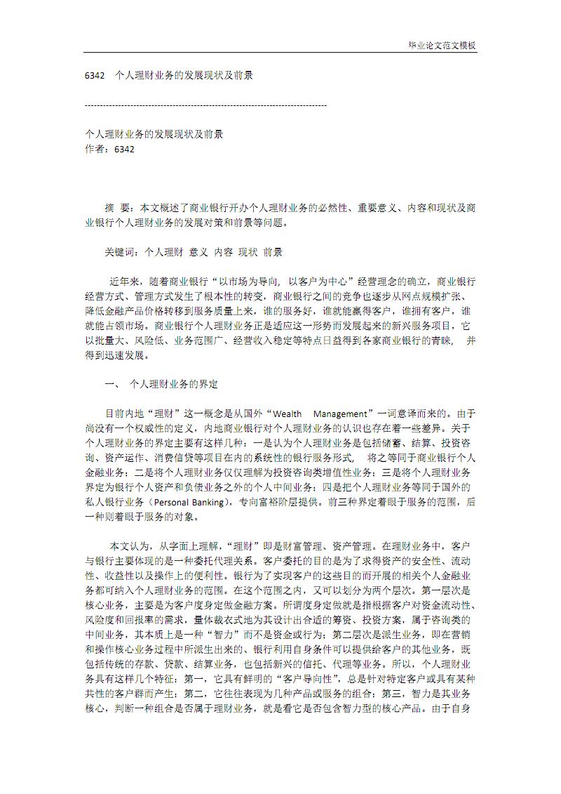 个人理财业务的发展现状及前景.pdf