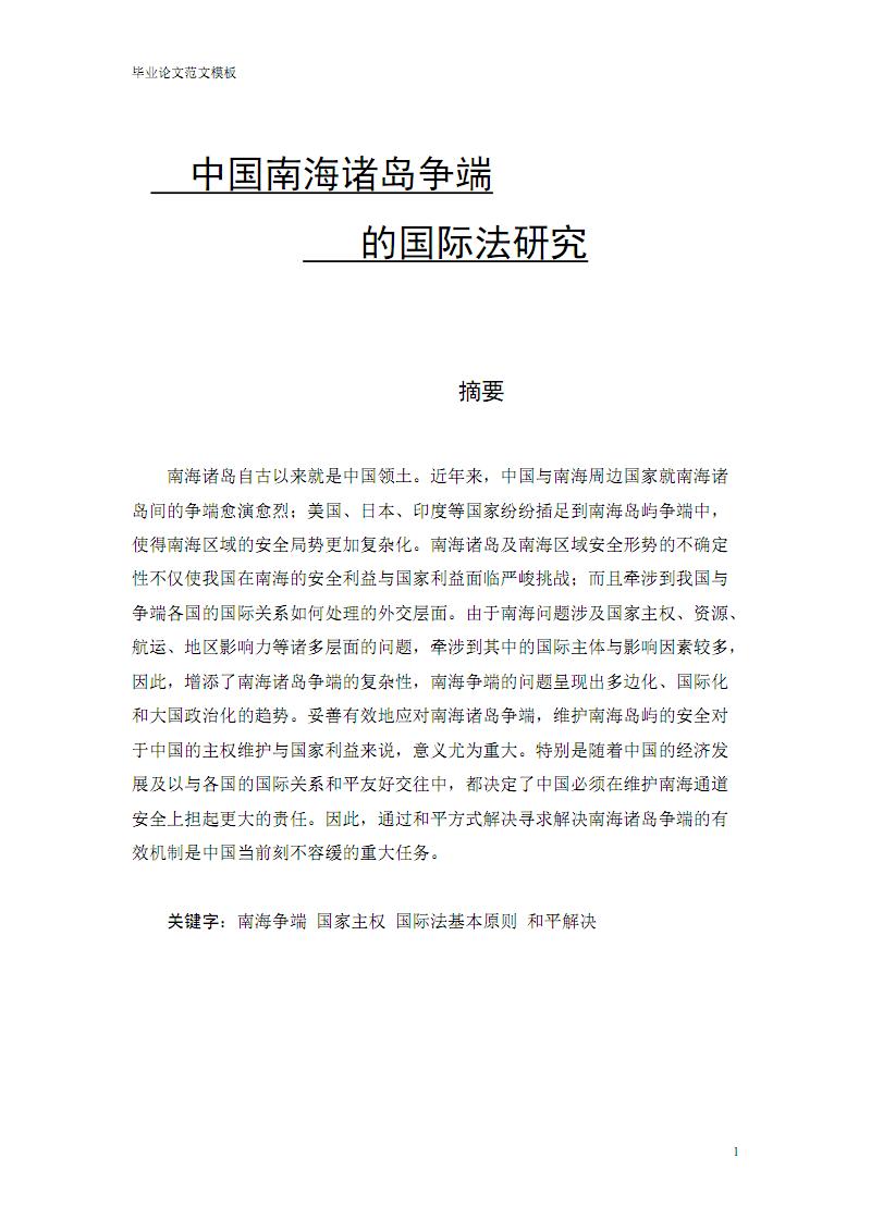 中国南海诸岛争端的国际法研究.pdf