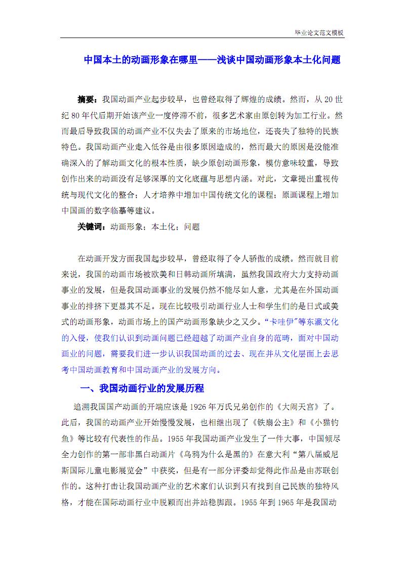 中国本土的动画形象在哪里.pdf