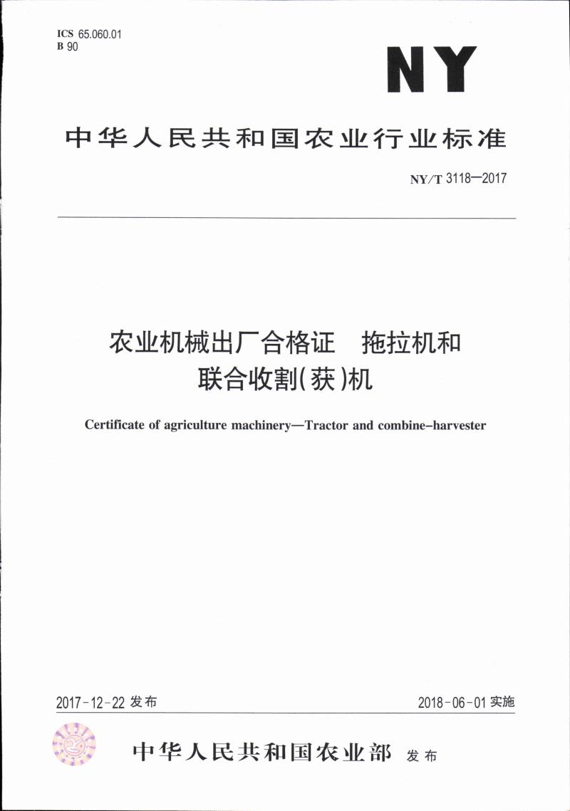 NYT3118-2017-农业机械出厂合格证 拖拉机和联合收割(获)机.pdf