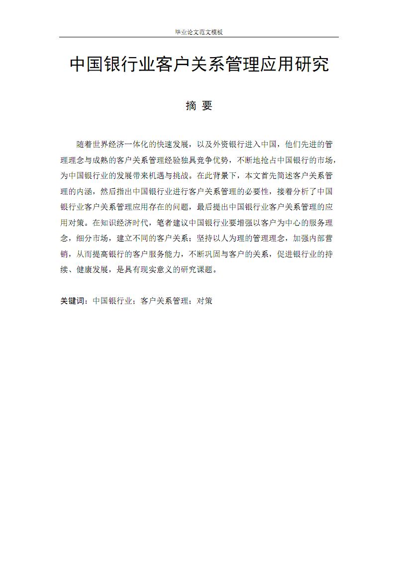 中国银行业客户关系管理应用研究.pdf