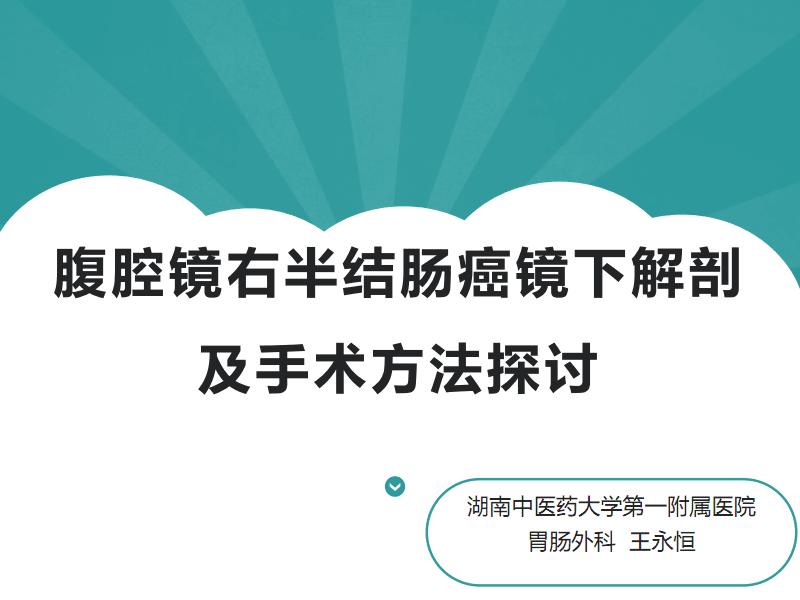 王永恒--右半结肠会议改.pdf