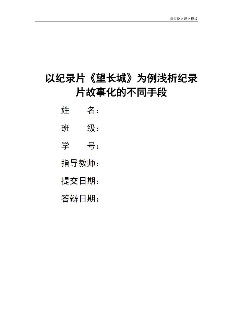 以纪录片《望长城》为例浅析纪录片故事化的不同手段.pdf