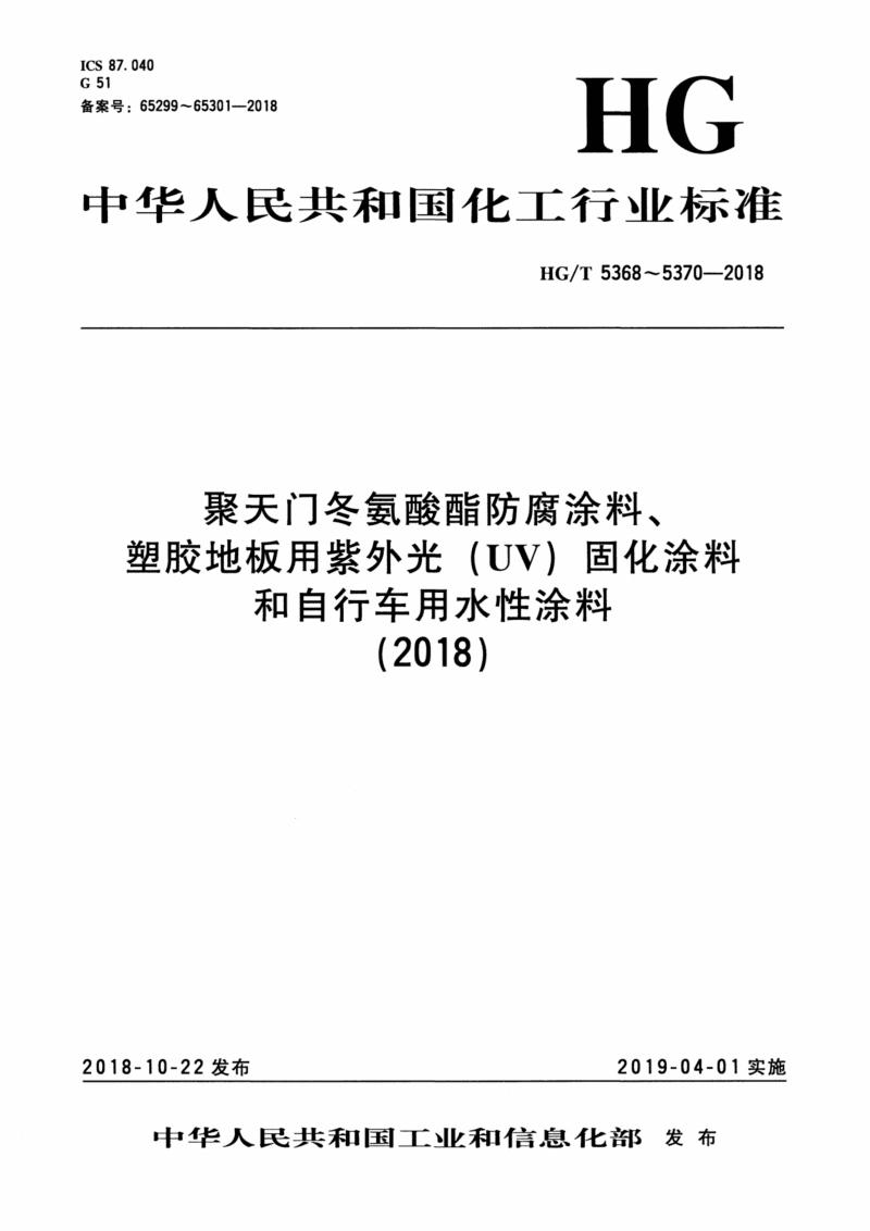 HG∕T 5368-2018 -聚天门冬氨酸酯防腐涂料.pdf