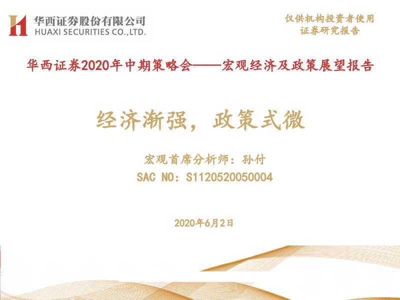 2020年中期宏观经济及政策展望报告,经济渐强,政策式微.pdf