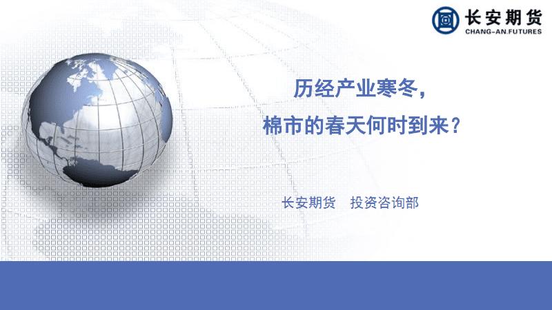 历经产业寒冬,棉市的春天分析报告.pdf