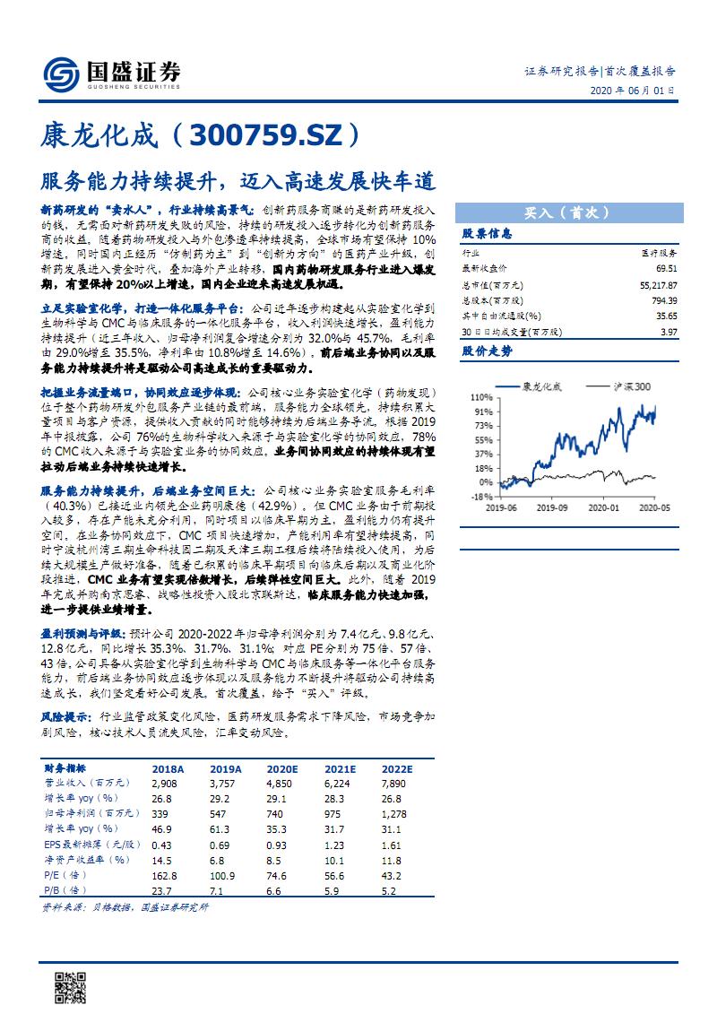 康龙化成-市场前景及投资研究报告-服务能力持续提升,高速发展.pdf