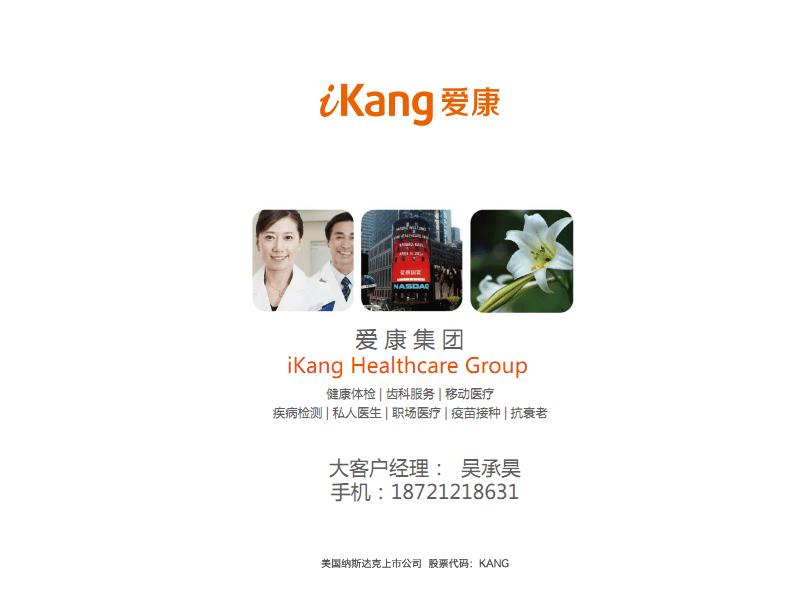 爱康国宾集团介绍.pdf