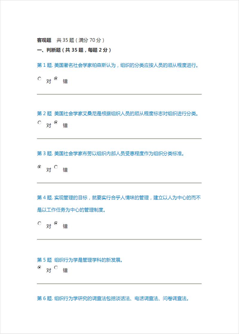 电大组织行为学形考任务知识交流.pdf