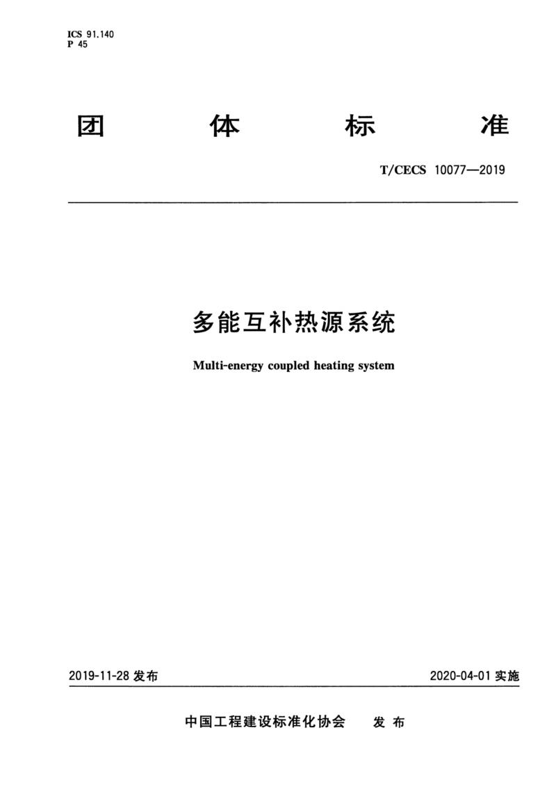 T∕CECS 10077-2019 -多能互补热源系统.pdf