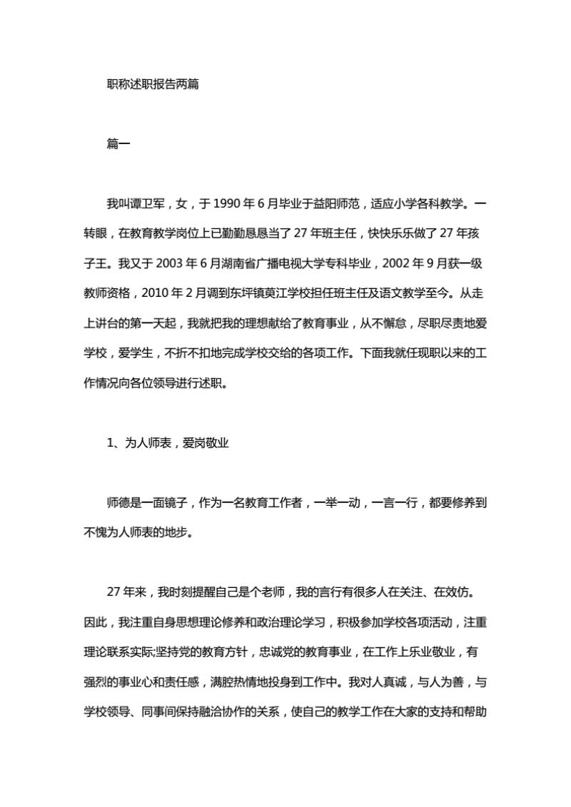 报告~职称述职报告两篇.pdf