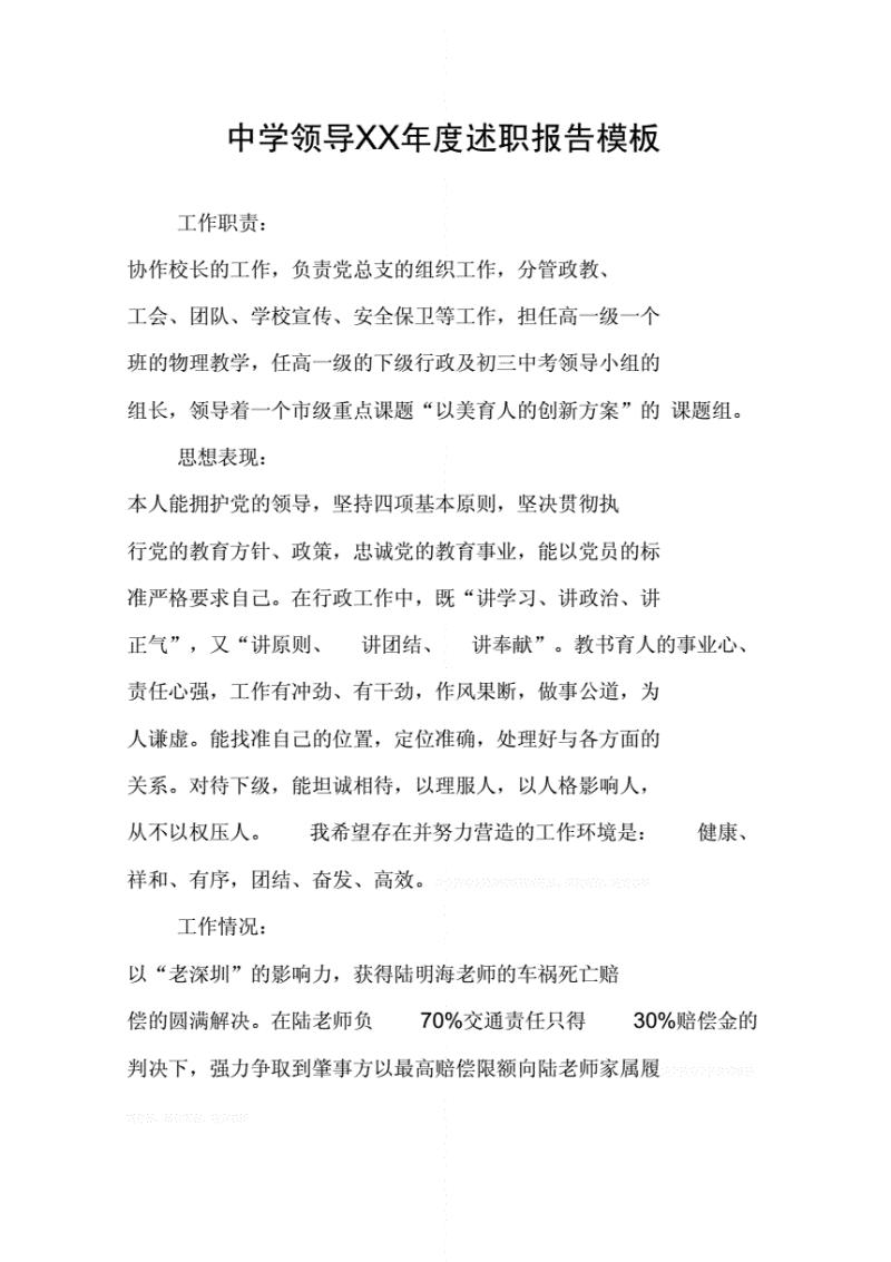 报告~中学领导XX年度述职报告模板..pdf