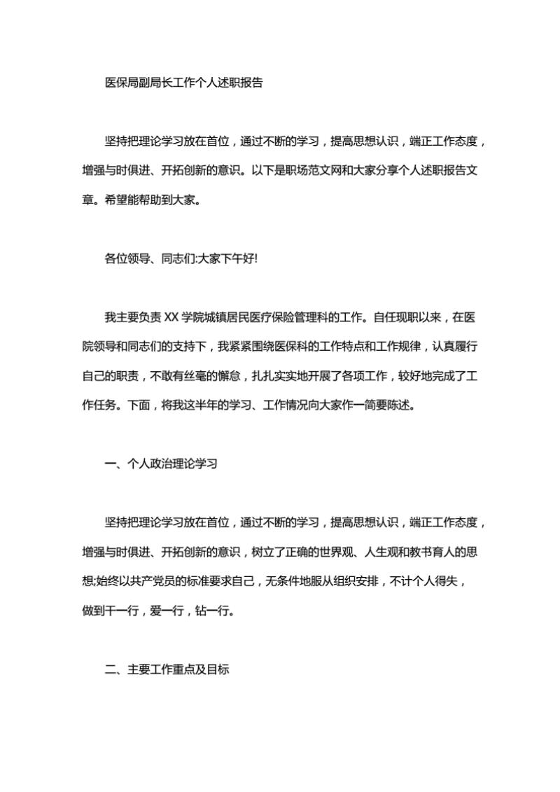 报告~医保局副局长工作个人述职报告.pdf