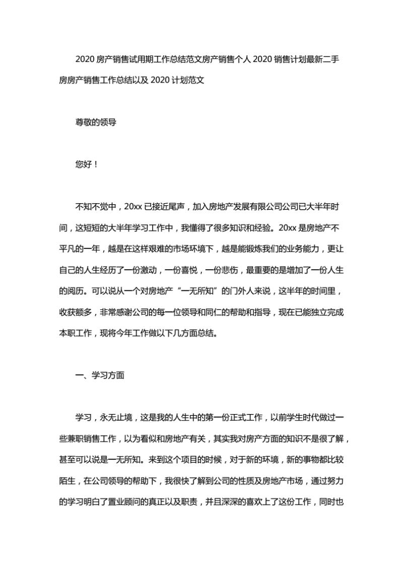 报告~房产公司销售经理工作述职报告2020.pdf