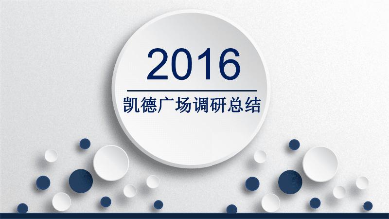 2016年广州凯德广场调研总结报告43页.pdf