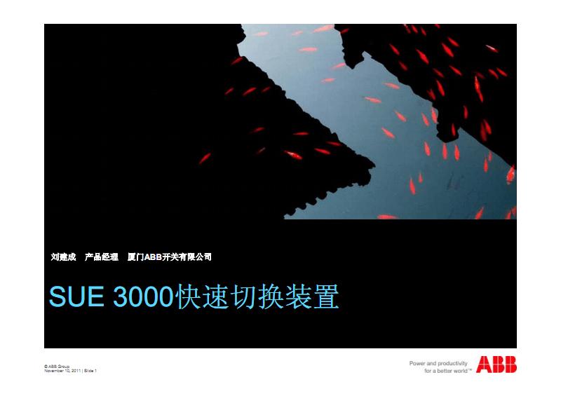 ABB  SUE  3000快速切换装置安装调试资料.pdf