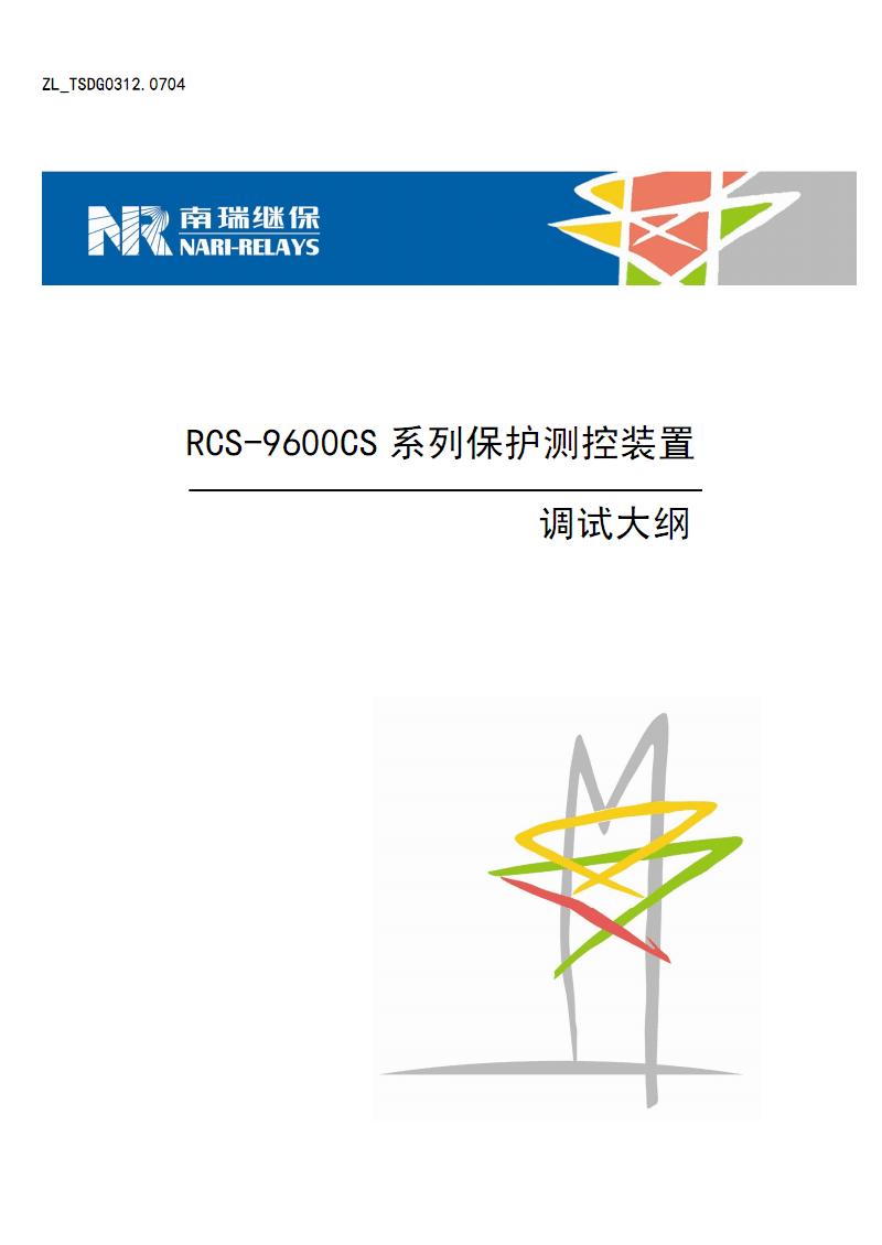RCS-9600CS系列保护测控装置调试大纲.pdf