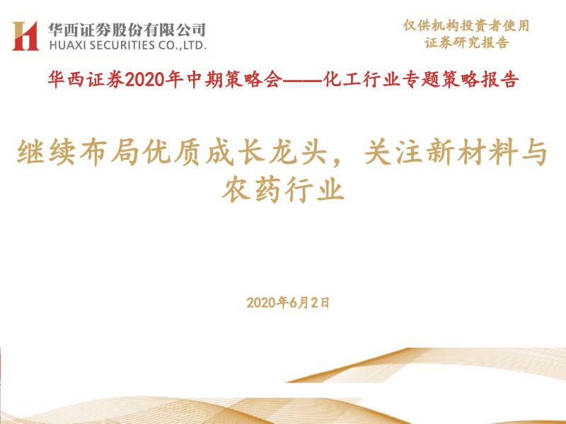 化工行业专题投资策略分析报告:2020年中期策略会,优质成长龙头,关注新材料与农药行业.pdf