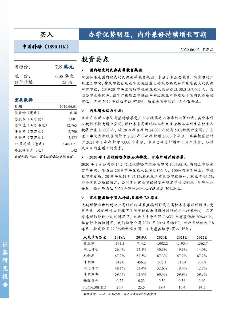 中国科培-市场前景及投资研究报告-办学优势明显,内外兼修.pdf