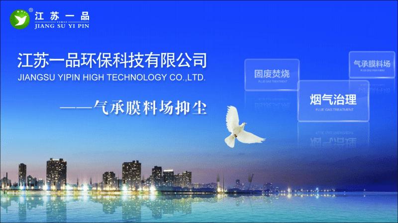 江苏一品环保科技有限公司 - 气承膜抑尘篇.pdf