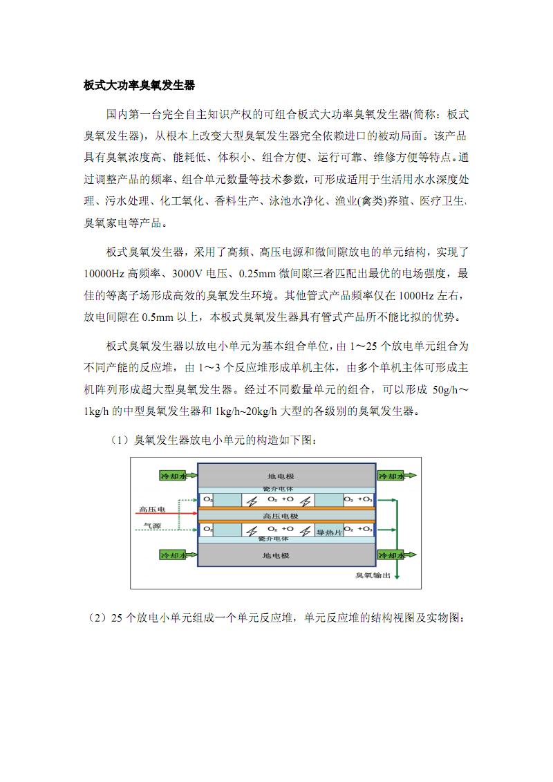 板式大功率臭氧发生器.pdf